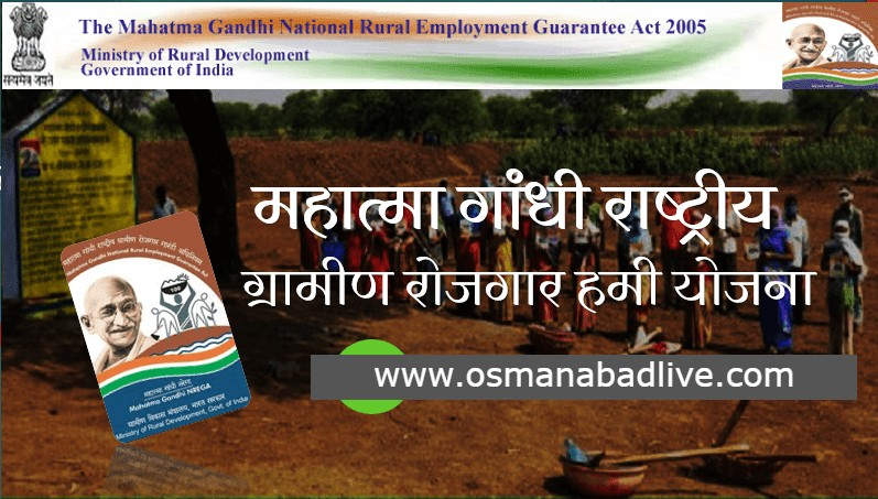 महात्मा गांधी राष्ट्रीय ग्रामीण रोजगार हमी योजना अंतर्गत शेतकऱ्यांना सुवर्णसंधी